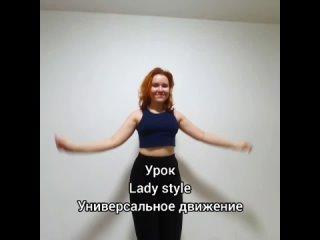 Урок Lady style