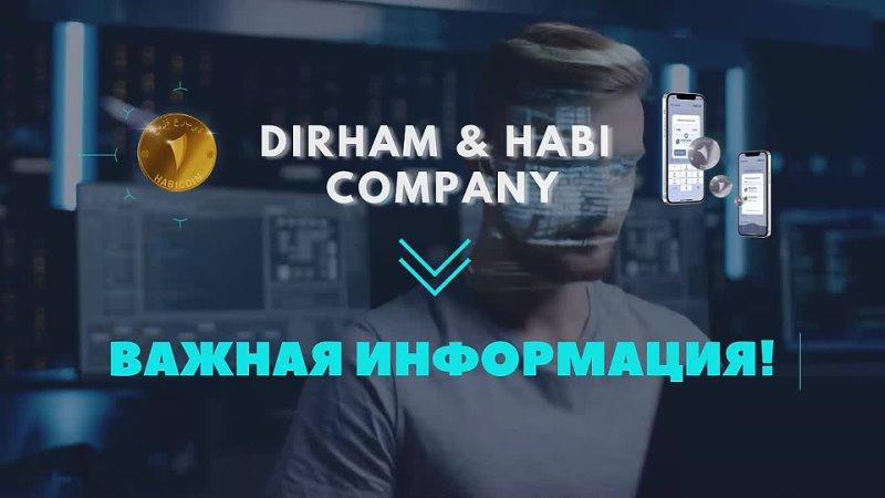 Видео от DIRHAM инвестиции в криптовалюту