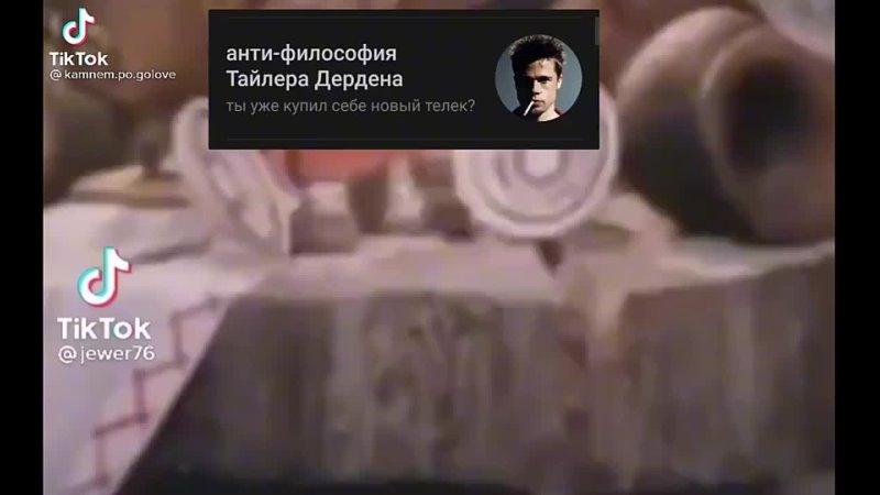 Антифилософия Тайлера Дердена