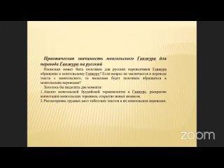 Тушинов Б. Терминологический аппарат Монгольского Ганжура как средство перевода канонических текстов