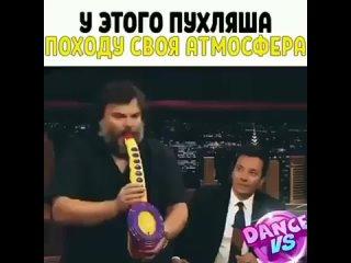 Джек Блэк - огонь