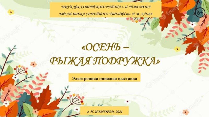 Электронная книжная выставка Осень рыжая подружка
