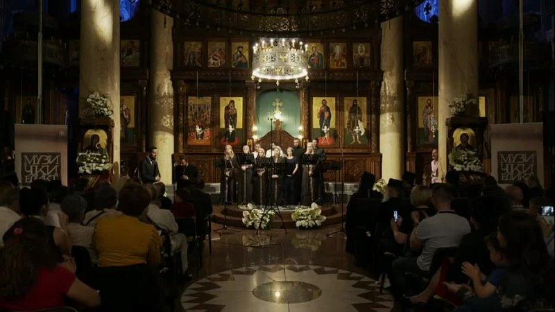VII Международный фестиваль духовной музыки МУЗЫКАЛЬНЫЙ ЭДИКТ 2021 Сербия mp4