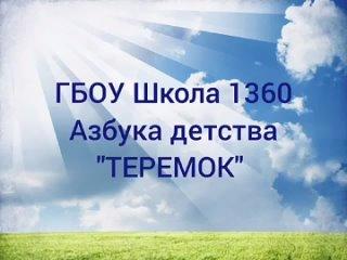 Видео от ГБОУ Школа № 1360