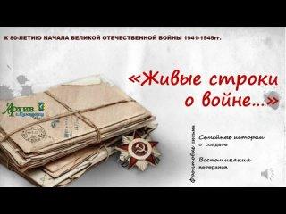 Из воспоминаний дочери Керасировой Любови Михайловны об отце Брызгалове Михаиле Федоровиче