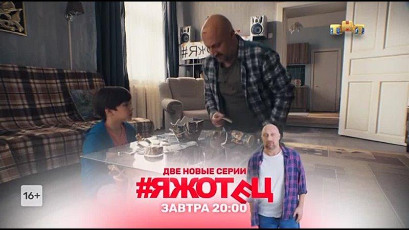 сериал Яжотец серия 6