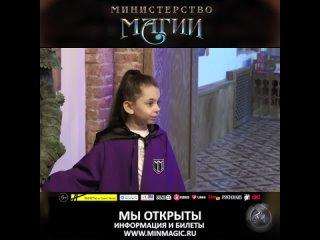 Министерство магии в центре Москвы! Иммерсивное шоу для всей семьи ✨