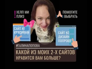 Видео от Галины Поповой