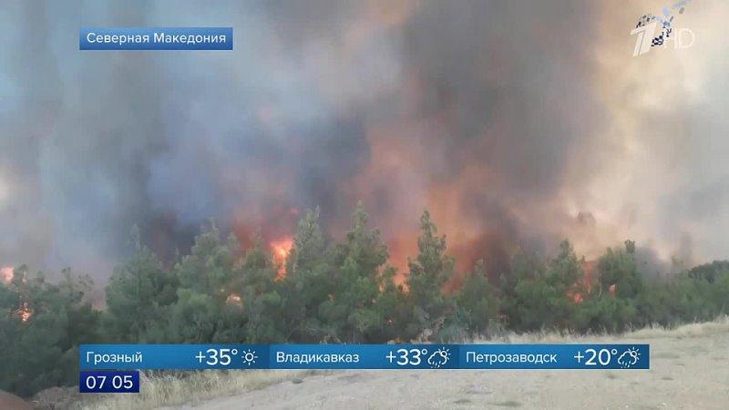 Сильнейшие пожары охватили сразу несколько балканских стран