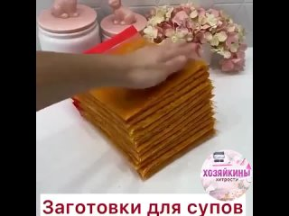 housewife_hack - Заготовки супов