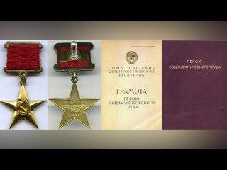 Видеоэкскурсия «Звание «Герой Социалистического Труда»