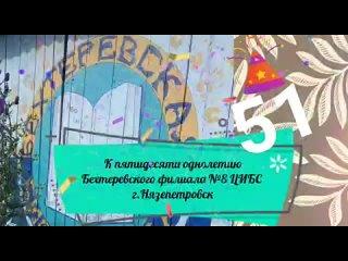 Video by Бехтеревский филиал №8 ЦИБС г. Нязепетровск