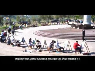 Видео от Алматы-Облыстық-Мәдениетархивтера Және-Құжаттамы-Басқармасы