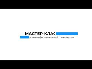 В нашей школе реализуется проект «Мы изучаем МИГ (медийно-информационная грамотность)»