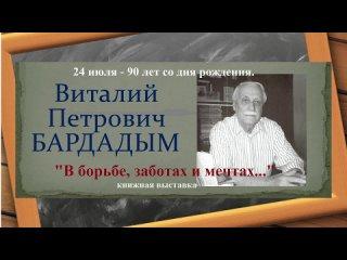 """""""В борьбе, заботах и мечтах"""""""