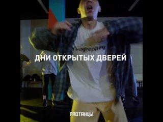 Видео от PROТАНЦЫ