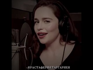 Emilia Clarke Song