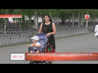 Вакцинация от Covid-19 при планировании беременности