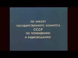 [Odesa Film Studio] Приключения Электроника (1979) комедия
