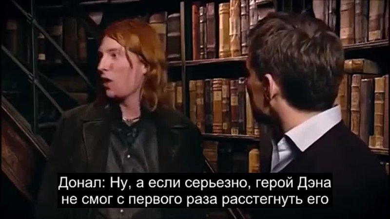 Донал Глисон за кадром специального выпуска про Гарри Поттера и Дары смерти часть 1