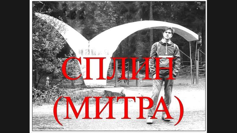 Митра~А Васильев~Память Masha live киноЗал