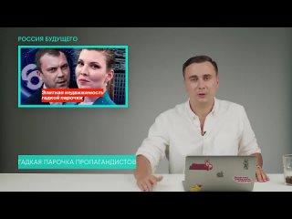 [Навальный LIVE] Гадкая парочка пропагандистов