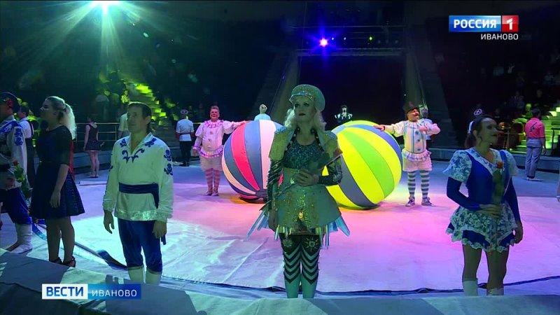 В Ивановском цирке премьера