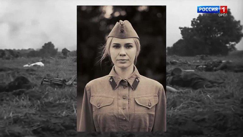 Создан фильм о единственном в истории ВОВ женском артиллерийском расчёте начавшем воевать в Орловской области