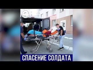 Спасение солдата
