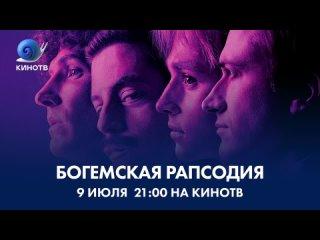 «Богемская Рапсодия». Кино ТВ
