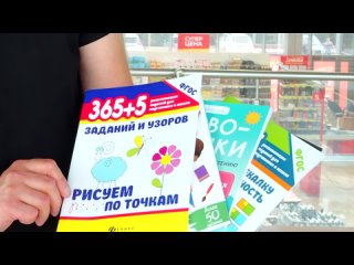 Книжки-развивашки.mp4