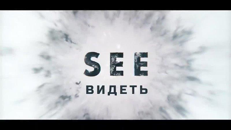 Видеть 2 й сезон 💥 Русский трейлер 2 💥 Сериал 2021 AppleTV