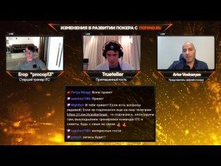 #Подкаст: Trueteller, Artur Voskanyan, Procop13   Изменения в развитии ...