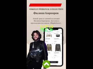Oskelly - интернет - магазин брендовой одежды, обуви и  аксессуаров