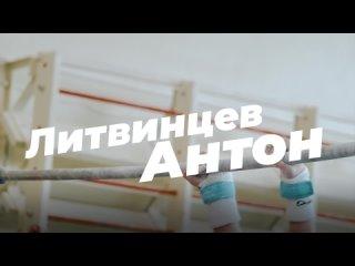 Видео от Антона Литвинцева