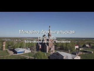Храм Михаила Архангела в с. Виловатое Богатовского р-на