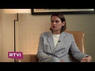 Светлана Тихановская. интервью RTVI санкции против Лукашенко, роль России, Беларусь через год