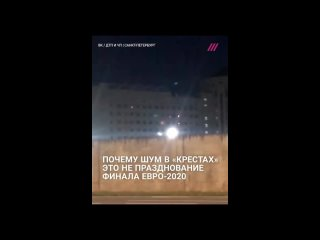 """""""Потный бунт"""" в """"Крестах"""" 12 июля 2021 года"""