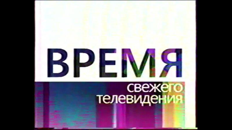 26 09 2009 Первый канал Анонсы