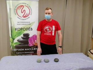 Стоунтерапия в коррекции фигуры (Захаров).mp4