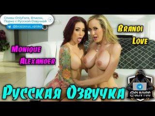 Brandi Love, Monique Alexander русское порно с озвучкой порон с переводом инцест большие сиськи минет анал трахнул групповой сек