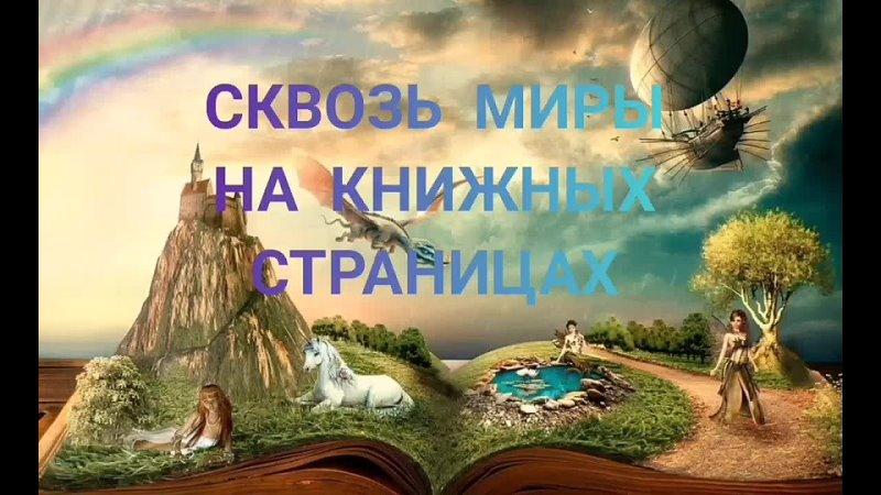 СКВОЗЬ МИРЫ НА КНИЖНЫХ СТРАНИЦАХ mp4