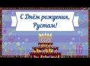 С Днем рождения, Рустам! Красивое видео поздравление Рустаму, музыкальная открытка, плейкаст