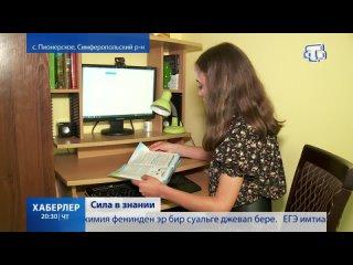 Сергей Аксёнов встретился с выпускниками-отличниками