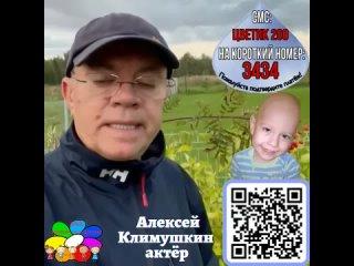 Видео от Благотворительный фонд ЦВЕТИК-СЕМИЦВЕТИК