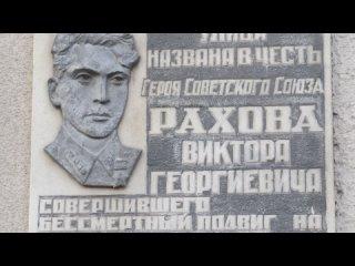 Видеоэкскурсия о Герое Советского Союза Викторе Георгиевиче Рахове