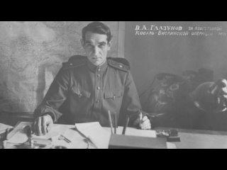 Видеоэкскурсия о Герое Советского Союза Василие Афанасьевиче Глазунове