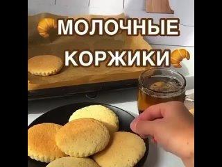 рецепт молочных коржиков