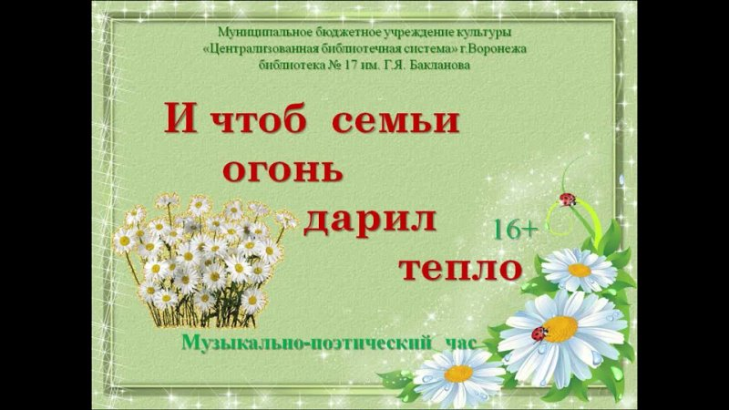 Видео от Библиотеки Воронеж