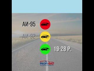 PROFI-GAZ  Установка ГБО в Самаре kullanıcısından video